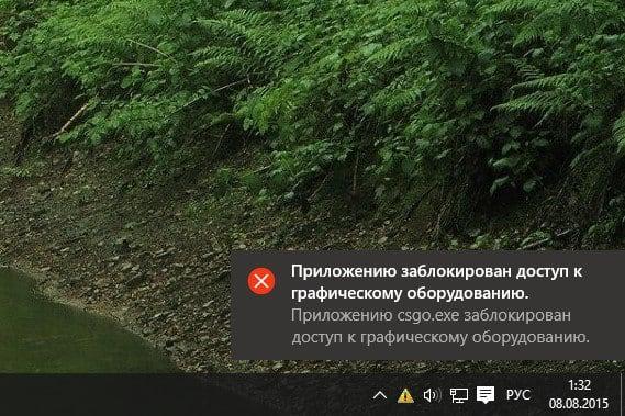Приложению заблокирован доступ к графическому оборудованию