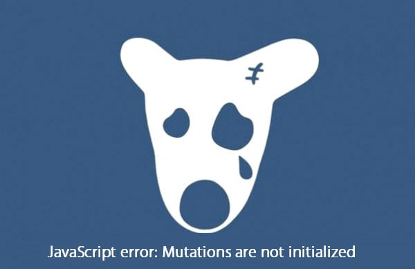 "Исправляем ошибку ""JavaScript error: Mutations are not initialized"""