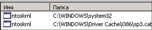 Расположение файлов Ntoskrnl.exe на жёстком диске