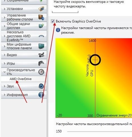 "Задействуйте функцию ""Graphics OverDrive"""