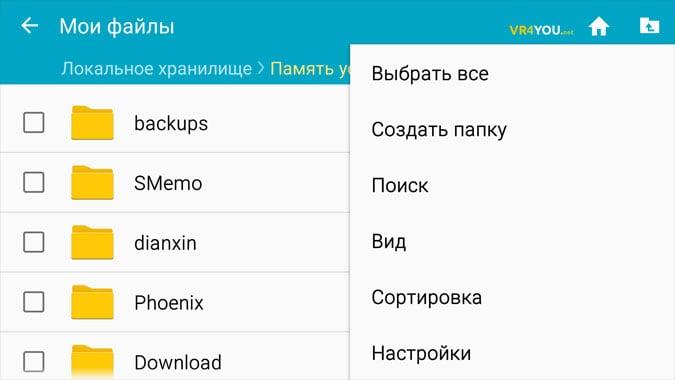 Директория Dianxin на Андроид