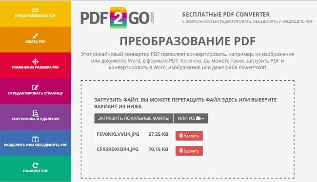 Преобразовываем фото с PDF2GO