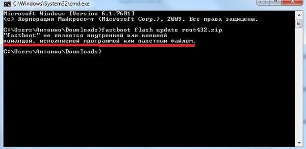 Пример ошибки с командой «fastboot»