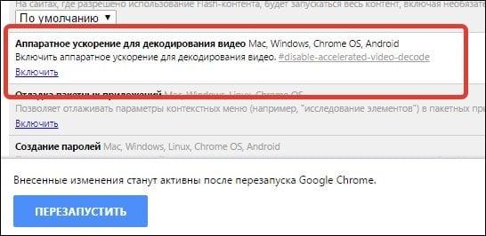 Скрин настроек браузера