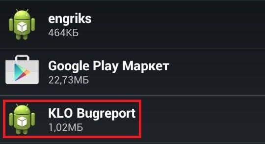 """Приложение """"KLO Bugreport"""" в списке установленных программ"""
