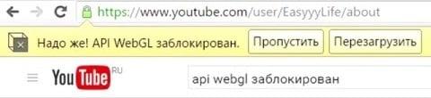 Скриншот ошибки API WebGL