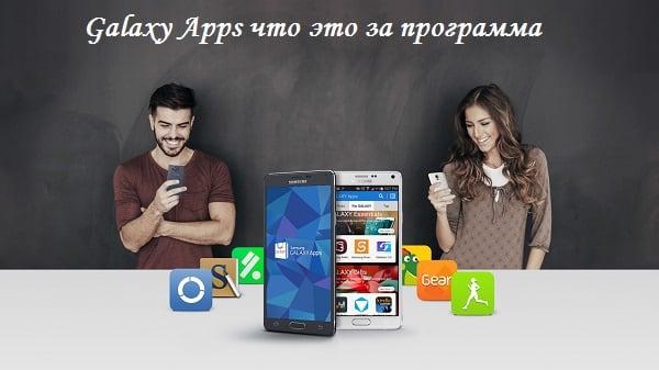 """Изучаем приложение """"Galaxy App"""""""