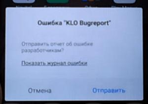 """Сообщение об ошибке в работе """"KLO Bugreport"""""""