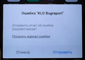 "Скриншот ошибки ""KLO Bugreport"""