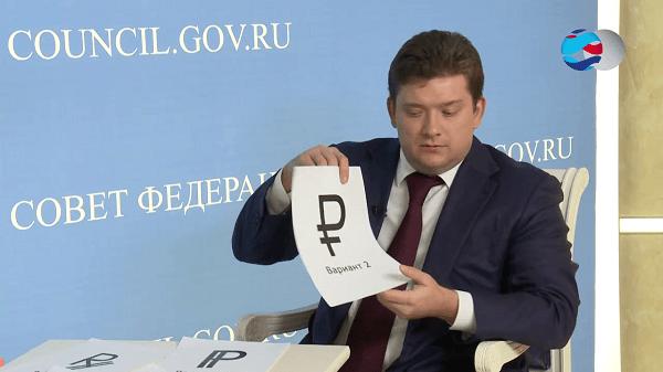 Обсуждение на Совете Федерации в 2013 году будущего символа российского рубля