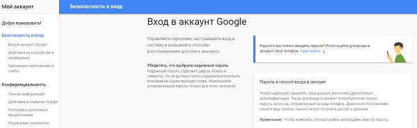 Настройка Google