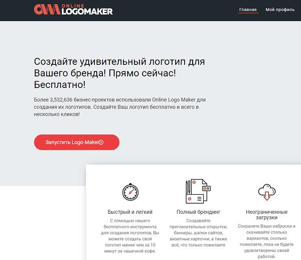 Бесплатный конструктор логотипов онлайн
