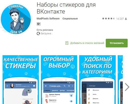 """Расширение """"Набор стикеров для ВКонтакте"""""""