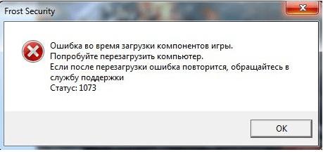 Ошибка 1073