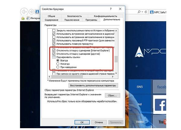 Настройки браузера IE