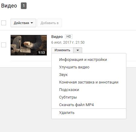 Скрин меню работы с видео