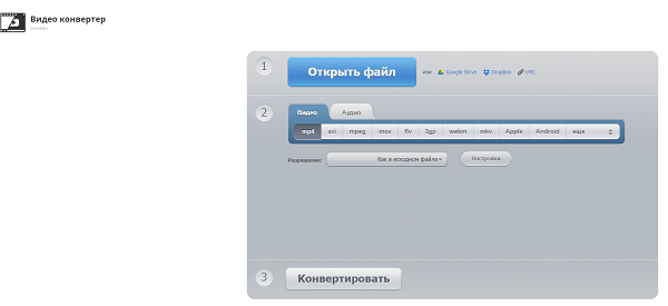 Скрин сайта конвертора