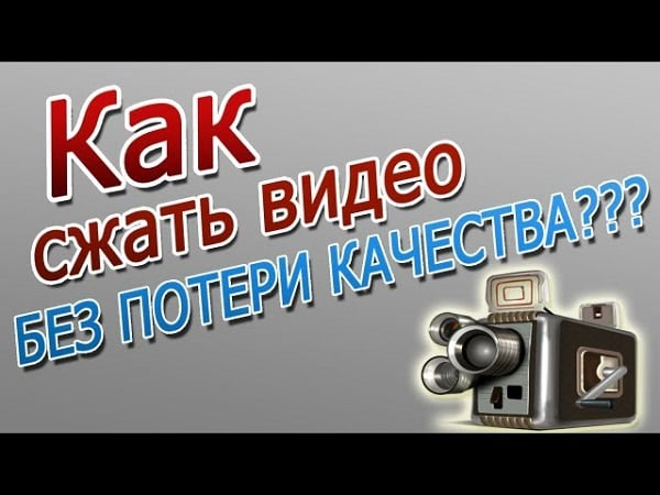 Сжать видео