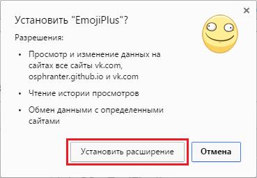 Устанавливаем EmojiPlus