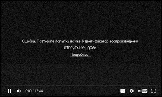 Экран с текстом ошибки на YouTube