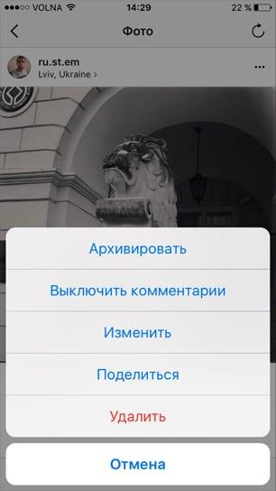 Скрин архивации в Инстаграм