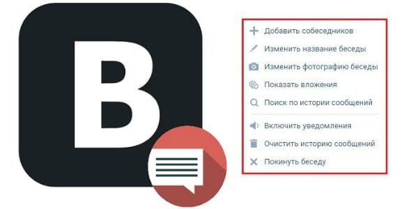 Перечень параметров беседы Вконтакте