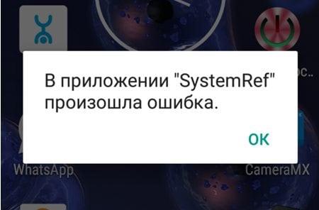 Ошибка SystemRef
