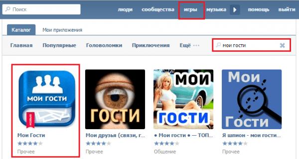 "Приложение ""Мои гости"" ВКонтакте"