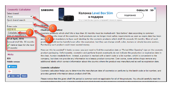 Форма расшифровки батч-кода на сайте checkcosmetics.net