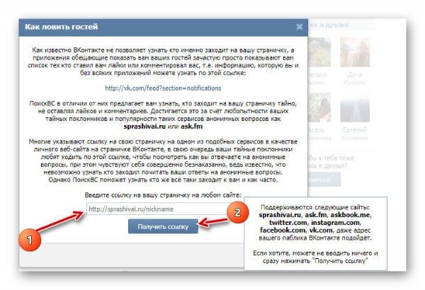 """Окно создания и получения ссылки приложения """"ПоискВС..."""" ВКонтакте"""