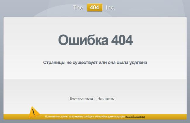Одна из форм сообщения о 404 ошибке