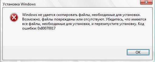 Скриншот ошибки при установке Виндовс 0x80070017