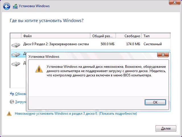 Скрин установки Windows