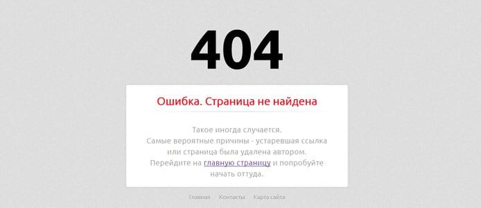 Сообщение о 404 ошибке с указанием вероятных причин возникновения и рекомендациями дальнейших действий