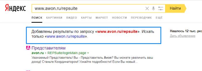 Исправление неправильно введенного URL-адреса поисковой системой Яндекс