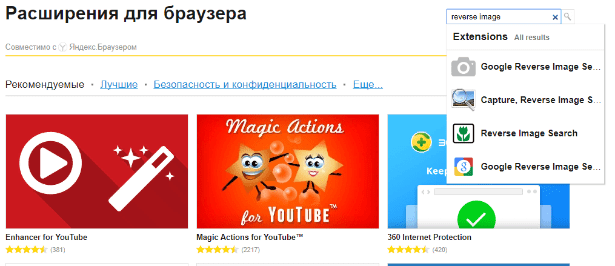 Расширения для Яндекс.Браузера