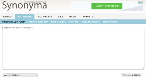Сервис synonyma.ru обладает довольно полифункциональными возможностями