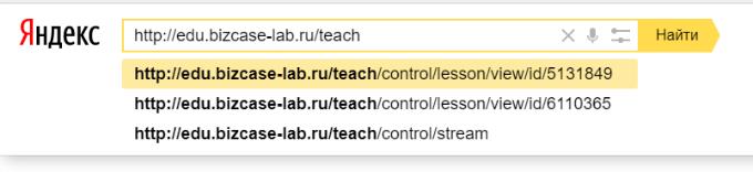 Подсказка в выпадающем окне поисковика Яндекс правильного URL-адреса
