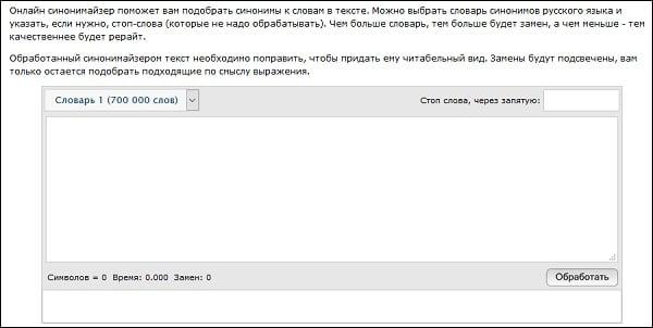 Сервис raskruty.ru может похвалиться сразу несколькими базами синонимов