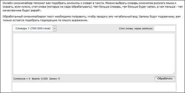 Окно сервиса raskruty.ru