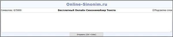 Сервис online-sinonim.ru поддерживает синонимайзинг текстовых отрезков до 5000 слов