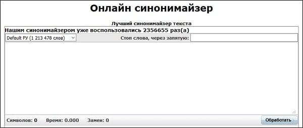 Рабочий экран сервиса usyn.ru