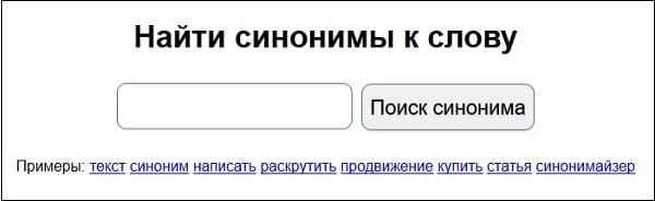 Сервис synonymizer.ru выполнит поиск синонимов для отдельных слов