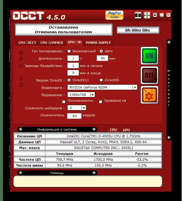 Окно проверки видеокарты с помощью OCCT