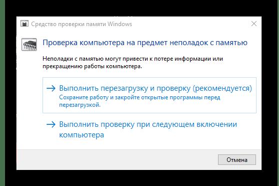 Окно проверки компьютера на предмет неполадок с оперативной памятью