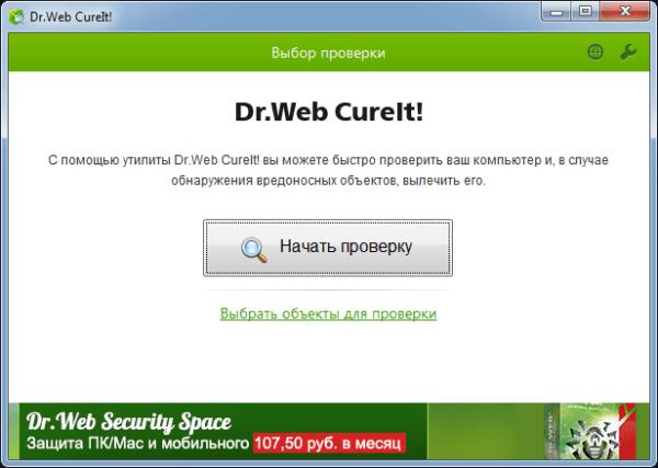 Сканирование Windows Доктором Вебом