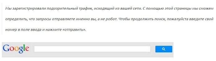 Скрин сообщения об автоматическом обращении из сети