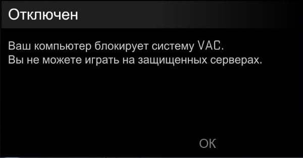 """Ошибка """"Ваш компьютер блокирует систему VAC"""""""