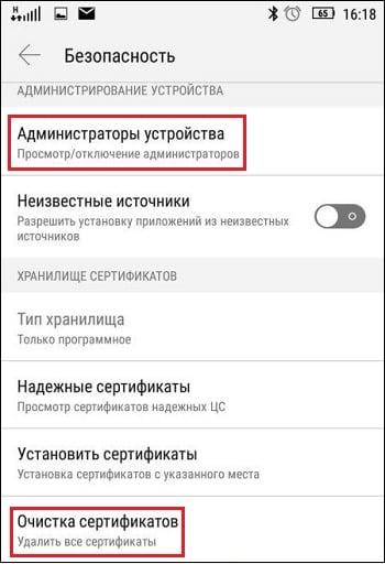 Раздел Безопасность Андроид