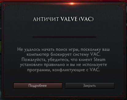 Окно с ошибкой VAC